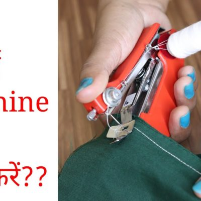 Portable Sewing Machine Review in Hindi – How to use Mini Sewing Machine