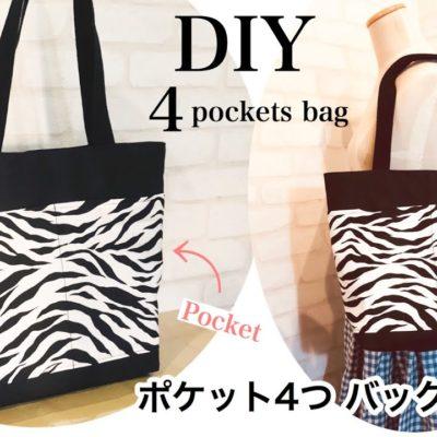 外ポケットが4つ バッグの作り方 DIY 4pockets bag sewing tutorial