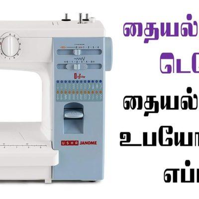 தையல் மெஷின் உபயோகிப்பது எப்படி | Usha Stitch Magic Sewing Machine Demo in Tamil | தையல் மிஷின் டெமோ